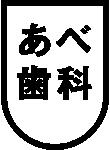 あべ歯科|大阪市住吉区我孫子|一般歯科・小児歯科・口腔外科・予防歯科・インプラント